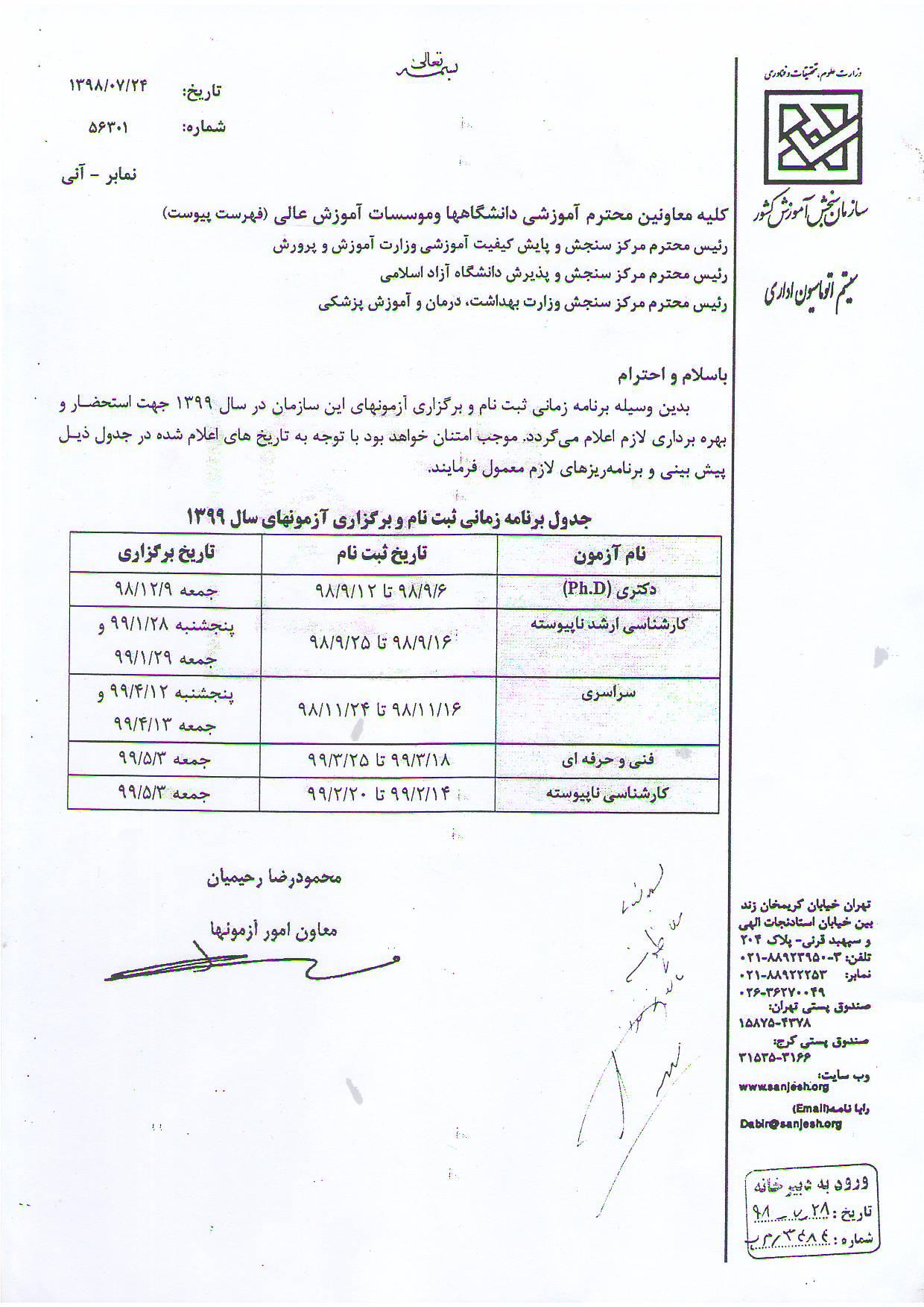 اطلاعیه جدول زمانی ثبت نام و برگزاری آزمون های سال ۱۳۹۹