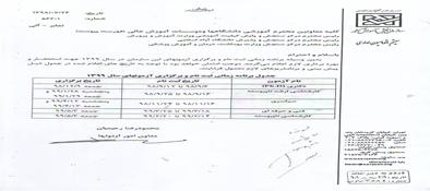 اطلاعیه جدول زمانی ثبت نام و برگزاری آزمون